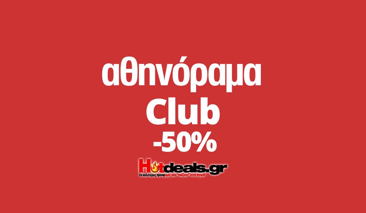 athinoramagr-karta-meloys-athinorama-club-2019