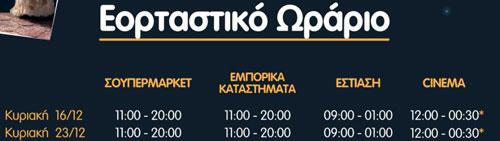 cosmos-anoixta-kyriakh-23-12-2018-mediterranean-cosmos-anoixta-kyriakh-thessaloniki