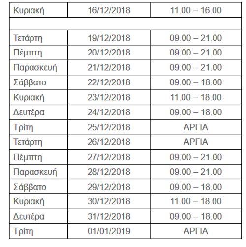 eortastiko-orario-athina-2018-xristougenna-anoixta-katastimata-super-market-oraria-leitourgias-christmas-2018