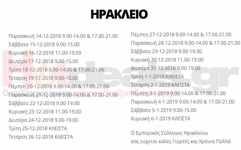 eortastiko-orario-katasthmaton-xristougenna-2018-krhth-hrakleio-oraria-leitourgias-eortes-2018