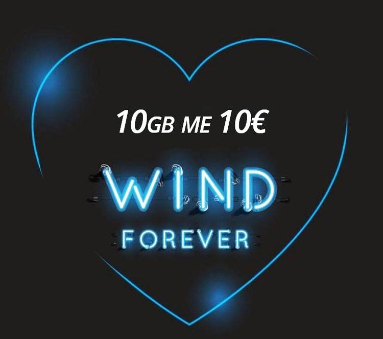 f2g-wind-10gb-me-10euro-prosfora-xristougenna-2018-wind-kartokinhta-prosfores-gigabyte-