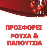 hotdealsgr-prosfores-royxa-papoytsia-aksesouar-kallyntika-moda