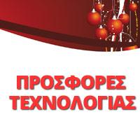 hotdealsgr-prosfores-texnologias-laptop-tablet-smartphone-tvs-appliances