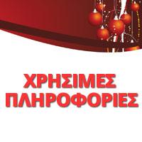 hotdealsgr-xrhsima-arthra-plirofories-taxisnet-gsis-e9-ekkatharistiko-efka-aade-lotaria-e1-e2-e3-kliroseis-opap-tzoker-laiko-laxeio-odigoi-agoron