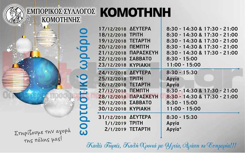 komotini-eortastiko-orarario-2018-anoixta-katasthmata-super-market-oraria-xristougenna-2018
