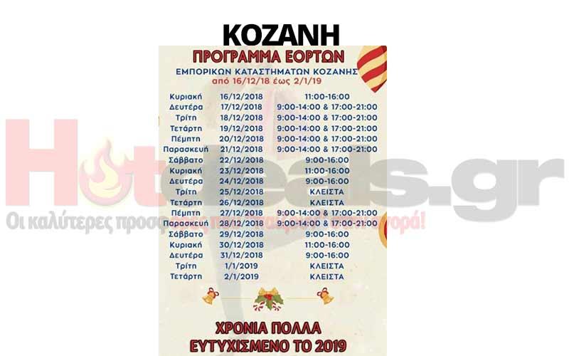 kozanh-anoixta-katasthmata-orararia-leitoyrgias-super-market-eortastiko-vrario-xristougenna-2018-2019