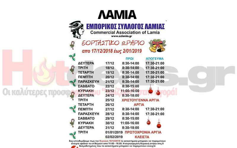 lamia-anoixta-magazia-oraria-xristougennon-2018