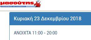 masoutis-anoixta-kyriakh-23-12-2018-orario-leitourgias-super-market-kyriaki-23-dekembriou