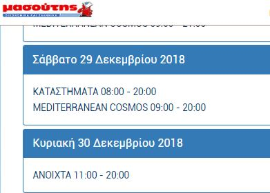 masoutis-kyriakh-30-12-anoixta-souper-market-katasthmata-30-dek-2018