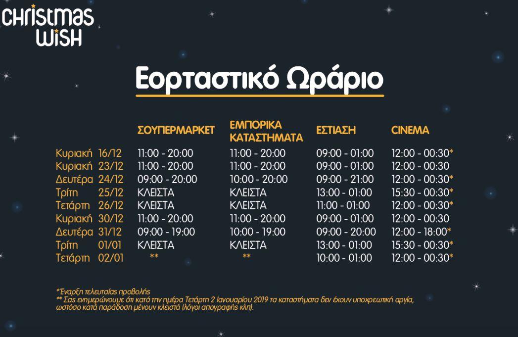 mediterranean-cosmos-eortastiko-orario-kyriakh-anoixta-30-12-2018