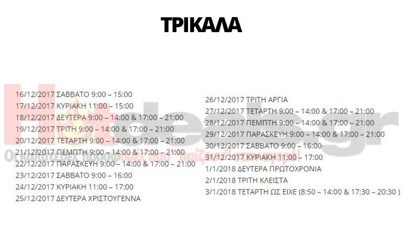 trikala-eortastiko-orarario-2018-anoixta-magazia-supermarket-orario-leitourgias-kastastimaton-xristougenna-protoxronia-2018-2019