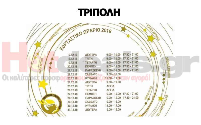 tripoli-anoixta-katasthmata-orario-leitoyrgias-eorton-2018-xristoygenna-protoxronia-tripolh-vraria-
