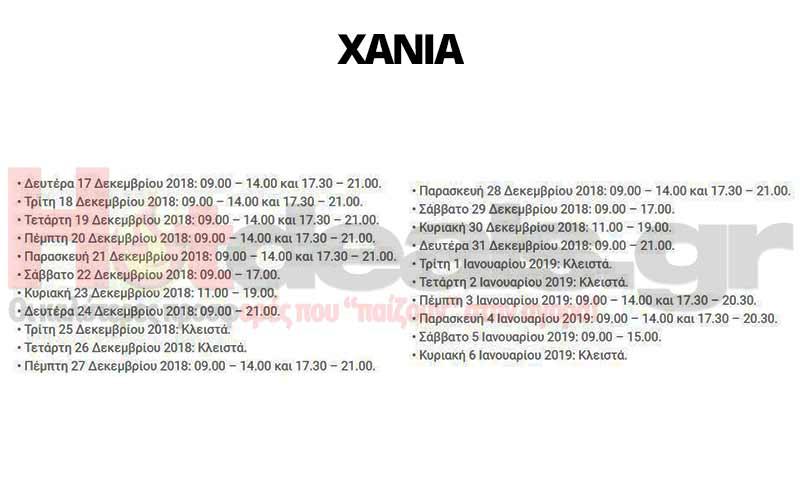 xania-eortastiko-orarario-2018-anoixta-super-market-chania-katasthmata-orario-leitourgias--xristougenna-protoxronia-2018-2019