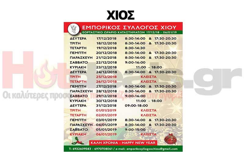 xios-anoixta-magazia-oraria-leitourgias-katasthmaton-eortastiko-orario-2018-2019-chios