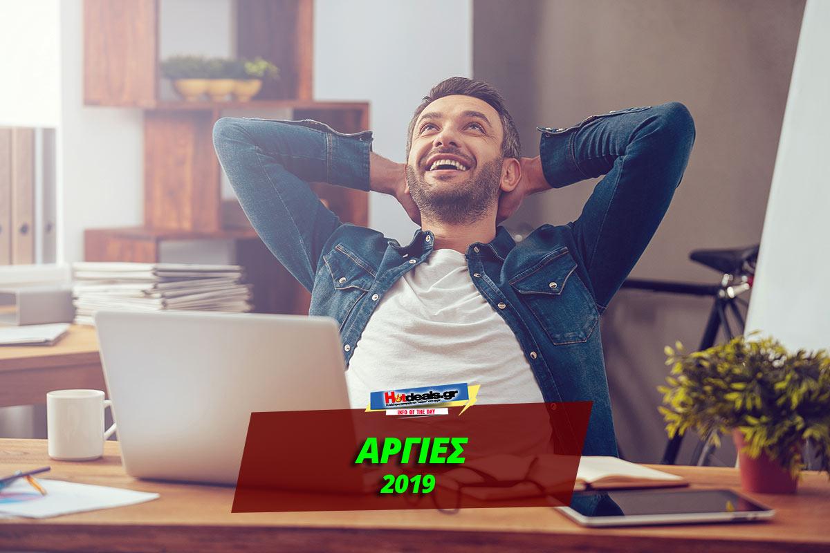 ΑΡΓΙΕΣ-2019