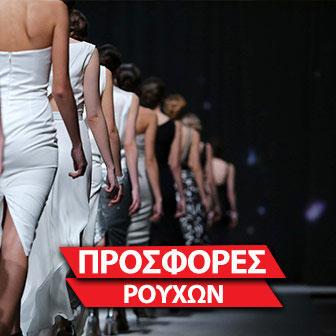 Prosfores-Royxa-Papoutsia-2019-ekptoseis