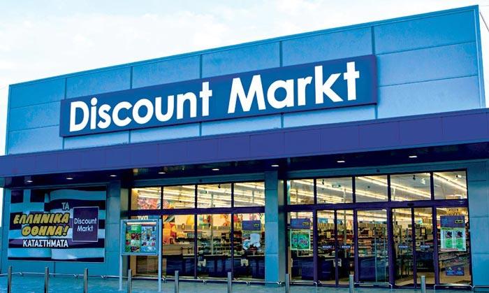 discount-προσφορεσ-φυλλαδιο-discount-markt-2019-super-market