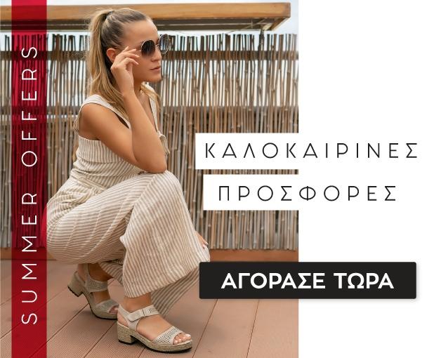 parex-ypodhmata-anatomika-papoutsia-prosfores-parexgr-kalokairi-2019