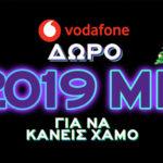 vodafone-2019-mb-doro-vodafonecu-2019-dora-