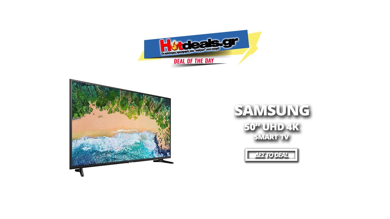TV-SAMSUNG-UE50NU7092-50-LED-ULTRA-HD-SMART-προσφορα-τηλεοραση-50
