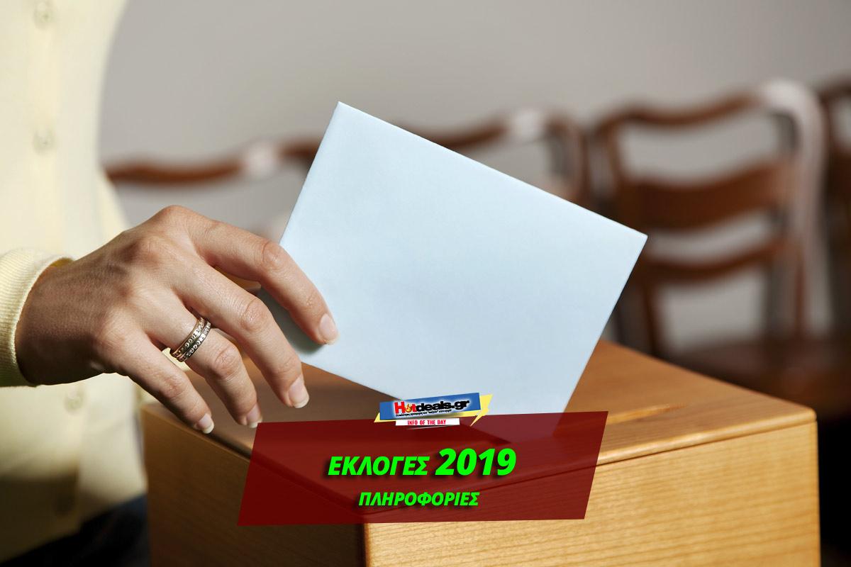 εθνικεσ-εκλογεσ-2019-πληροφοριεσ-που-ψηφιζω-μεχρι-τι-ωρα-ψηφιζουμε-κυριακη-7-ιουλιου-2019