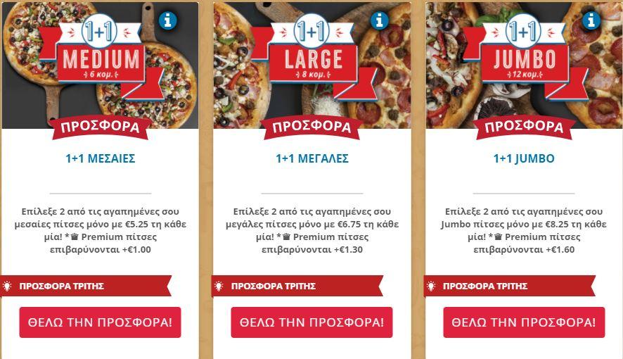 dominos-1-1-dvro-pizza-prosfora-domino-1-syn-1-pitsa-doro-prosfores-triths-dominosgr-2020