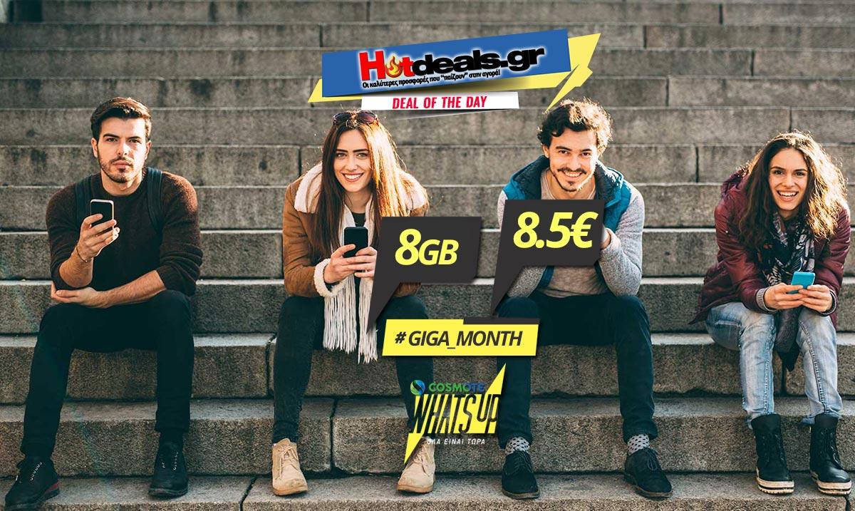 whatsup-8gb-prosfora-giga-month-cosmote-8gb-me-8-5-euro-internet-kinito-prosfores-gb-cosmote-cosmokarta-what-s-up-summer-2019