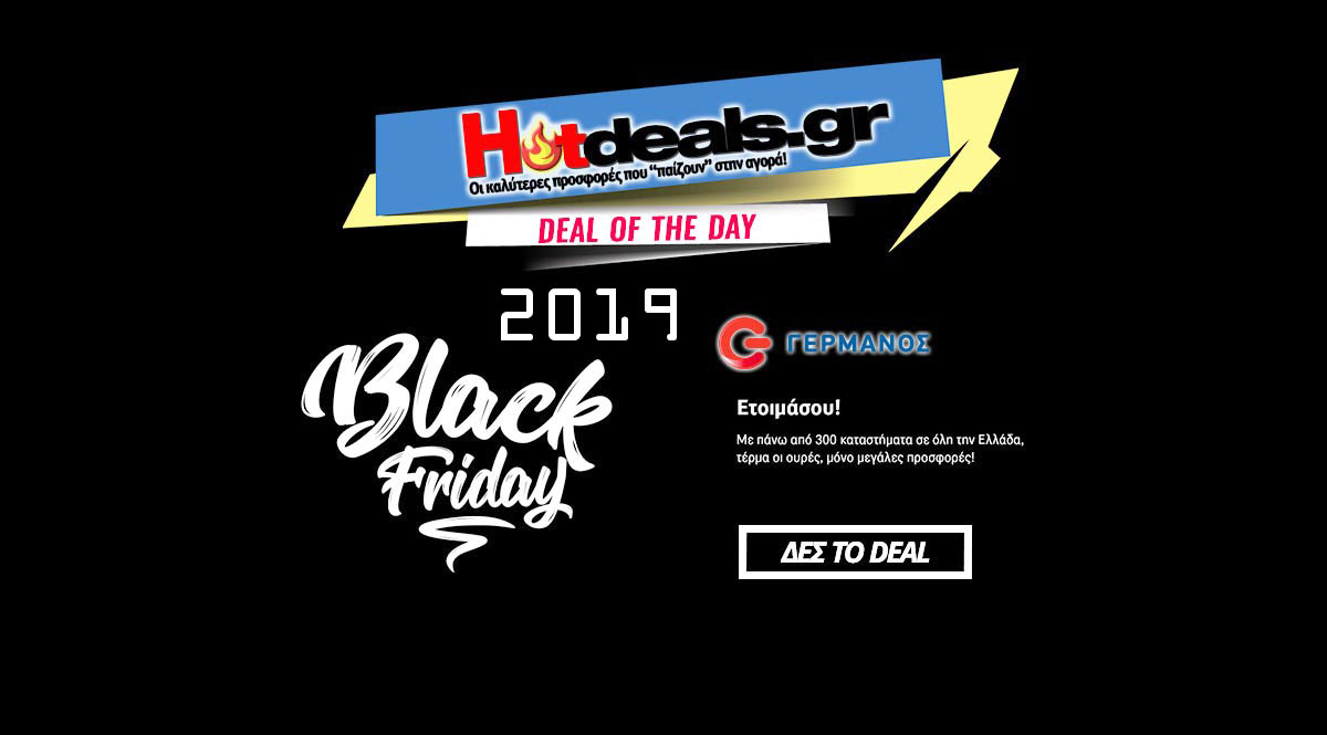 GERMANOS-black-friday-2019-prosfores-ekptoseis-2019-29-11-blackfriday-germanosgr-hotdealsgr-