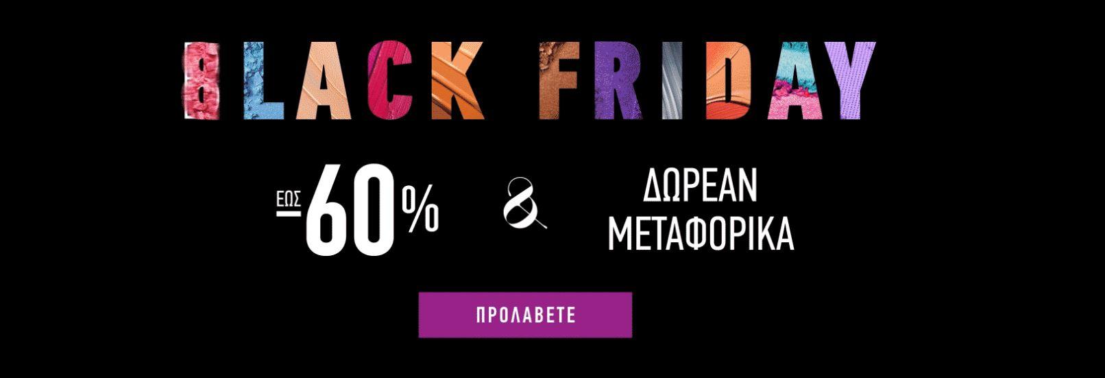 attica-black-friday-atticabeautygr-prosfores-blackfriday-ekptoseis-aromata-kallyntika-makigiaz