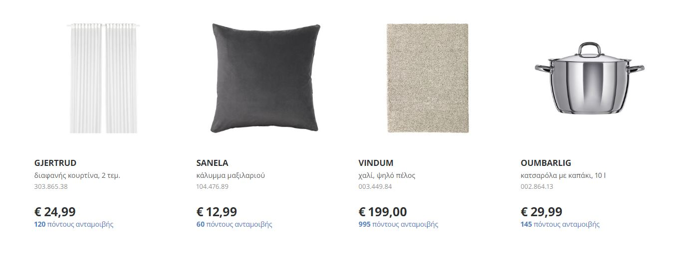 black-friday-ikea-fylladio-prosfores-ikeagr