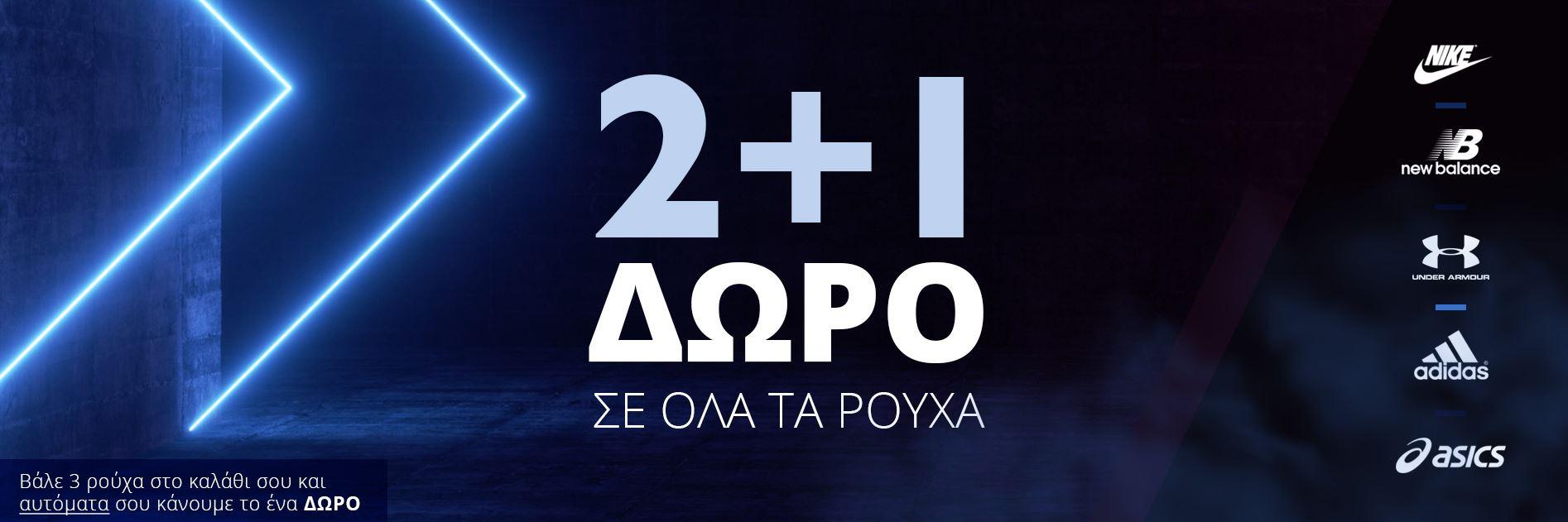 delikaris-ekptoseis-2020-prosfores-athlitika-royxa-ekptoseis-papoutsia-delikaris.gr-hotdealsgr