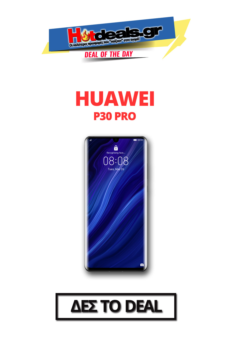 huawei-p30-pro-black-friday-prosfora-ekptosh-huawei-p30-blackfriday-2019
