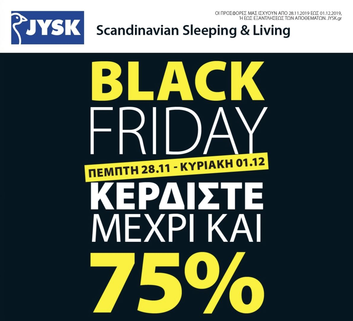 jysk-black-friday-2019-ekptoseis-blackfriday-tzisk-epipla-karekles-grafeio-stromata-krevatia