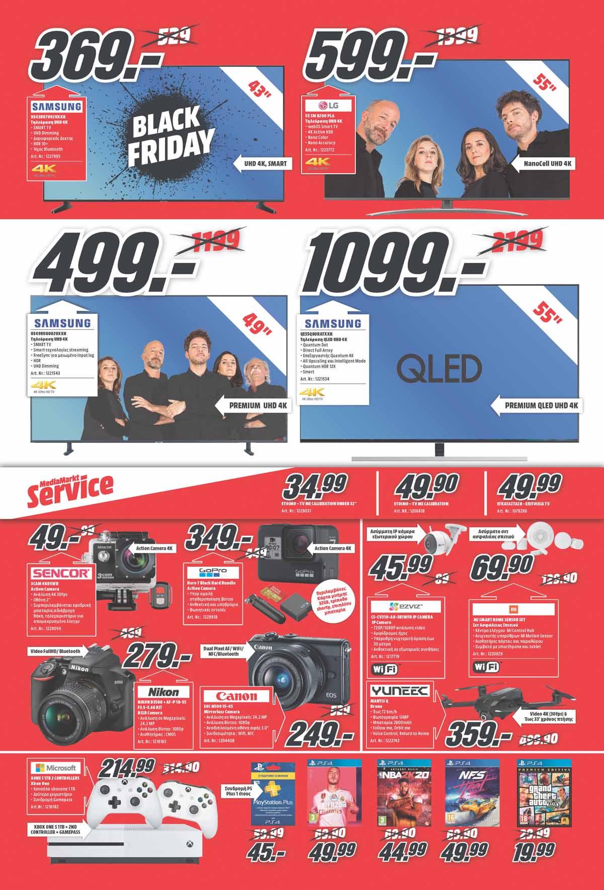 media-markt-black-friday-2019-prosfores-black-friday-mediamarktgr-(2)