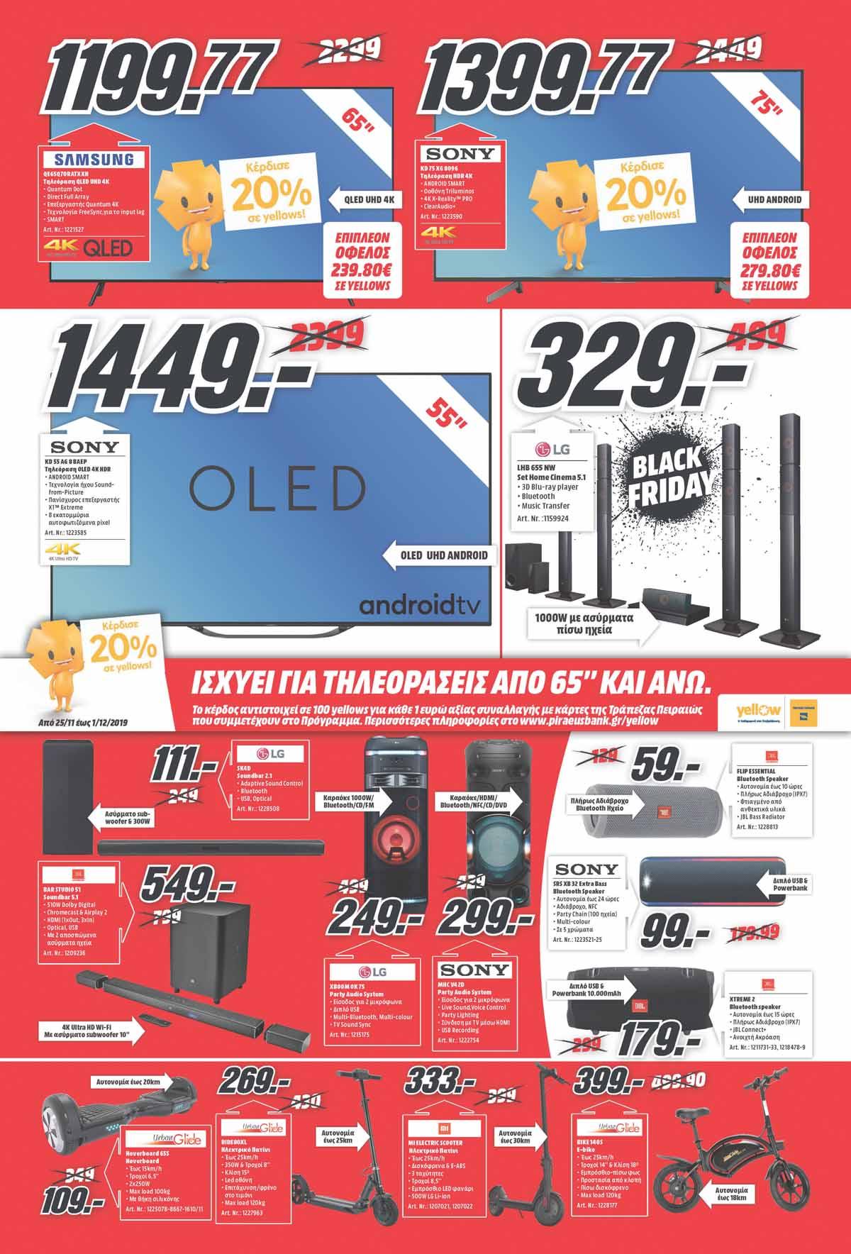 media-markt-black-friday-2019-prosfores-black-friday-mediamarktgr-(3)