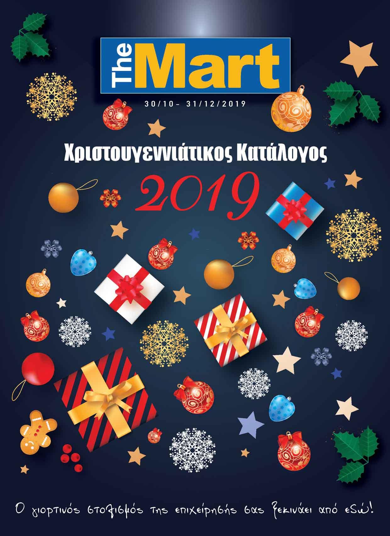 themart-fylladio-xristougenna-2019-prosfores-xristougenniatika-katalogos_(1)