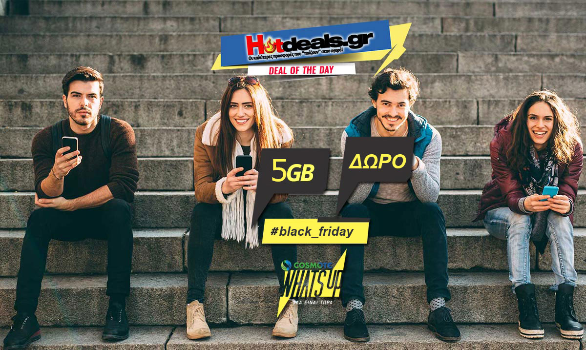 whatsup-black-friday-cosmote-5gb-doro-giga-whats-up-aperiorista-data-symbolaia-cosmotegr-blackfriday-2019