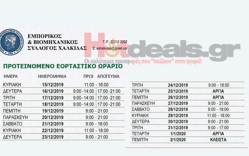 ΧΑΛΚΙΔΑ-ΕΟΡΤΑΣΤΙΚΟ-ΩΡΑΡΙΟ-2019-ΧΡΙΣΤΟΥΓΕΝΝΑ-ΚΥΡΙΑΚΗ-ΑΝΟΙΧΤΑ-ΜΑΓΑΖΙΑ