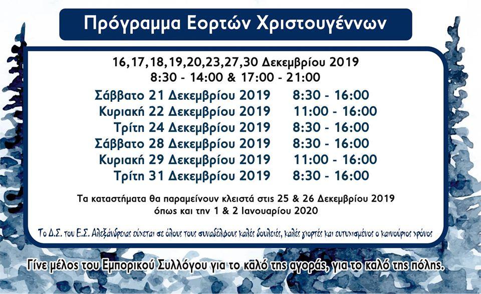 αλεξανδρεια-εορταστικο-ωραριο-χριστουγεννα-2019-ωραρια-λειτουργιας-καταστηματων-δημοσ-αλεξανδρειας