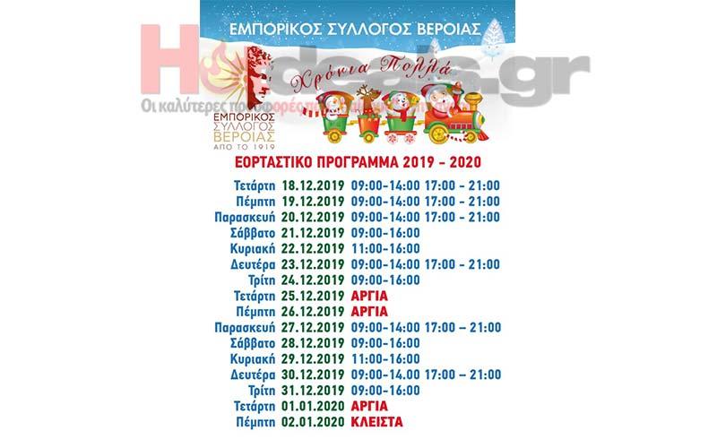 βεροια-εορταστικο-ωραριο-σουπερ-μαρκετ-ανοιχτα-κυριακη-μαγαζια-δεκεμβριοσ-2019