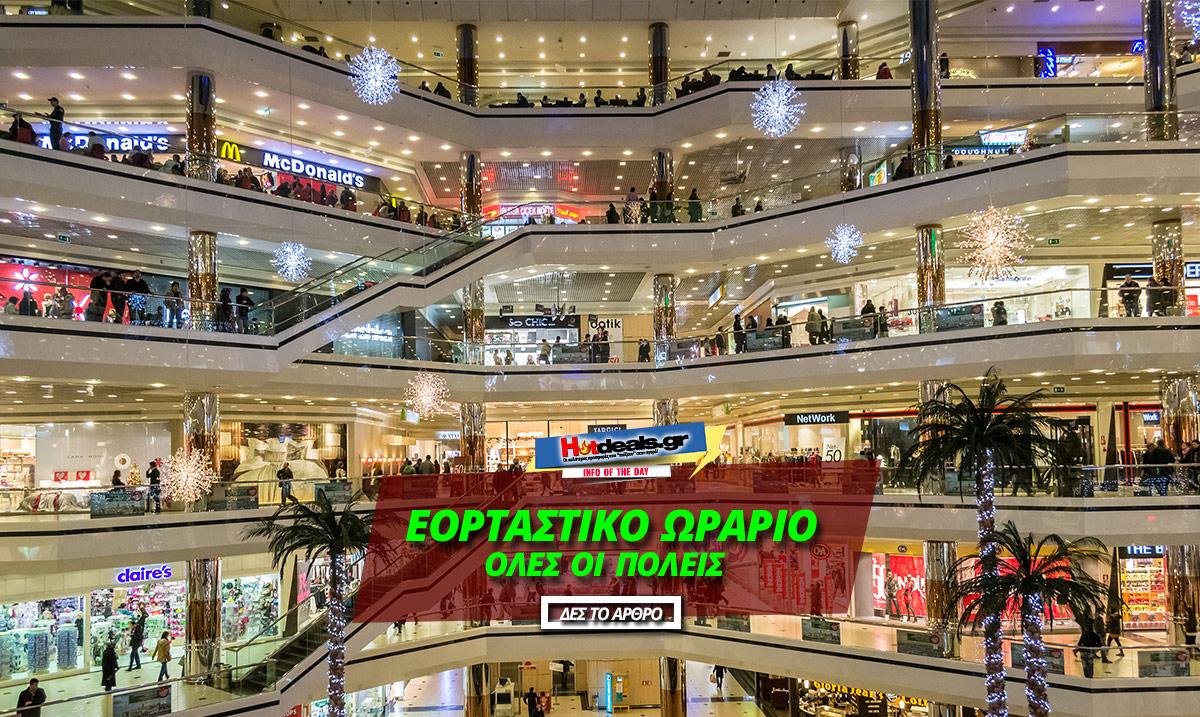 εορταστικο-ωραριο-χριστουγεννα-2019-κυριακη-ανοιχτα-μαγαζια-ωραρια-αθηνα-θεσσαλονικη-πατρα-χανια-λαρισα-ηρακλειο-βολοσ