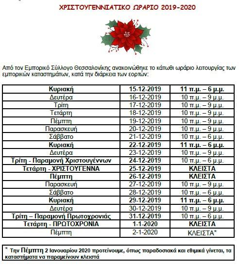 θεσσαλονικη-εορταστικο-ωραριο-2019-χριστουγεννα-πρωτοχρονια-μαγαζια-ανοιχτα-κυριακεσ