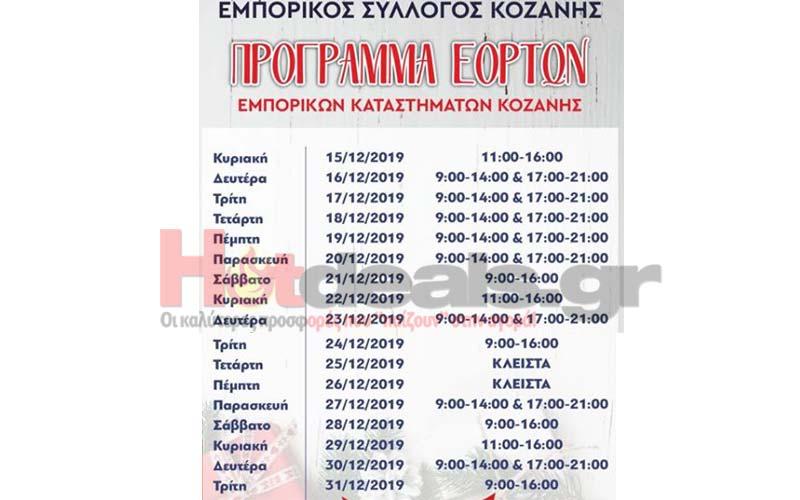 κοζανη-ωραρια-χριστουγεννων-μαγαζια-σουπερ-μαρκετ-ανοιχτα-κυριακη-χριστουγεννα-εορταστικο-ωραριο-2019