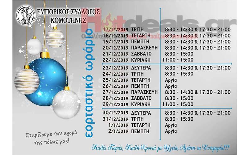 κομοτηνη-εορταστικο-ωραριο-λειτουργιας-καταστηματων-2019-δεκεμβριος-ποτε-ειναι-ανοιχτα-τα-μαγαζια