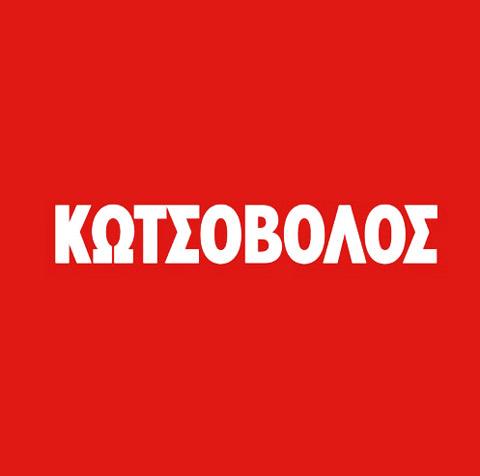 KOTSOVOLOS-Φυλλαδιο-κωτσοβολοσ-προσφορεσ-2020-ekptoseis-kotsobolosgr-