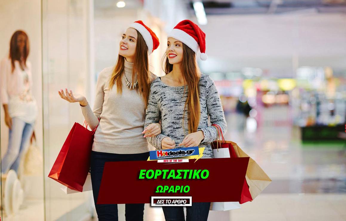 anoixta-29-12-2019-kyriakh-anoixta-katasthmata-anoixta-supermarket-29-dekembrioy-oraria-xristougenna-2019