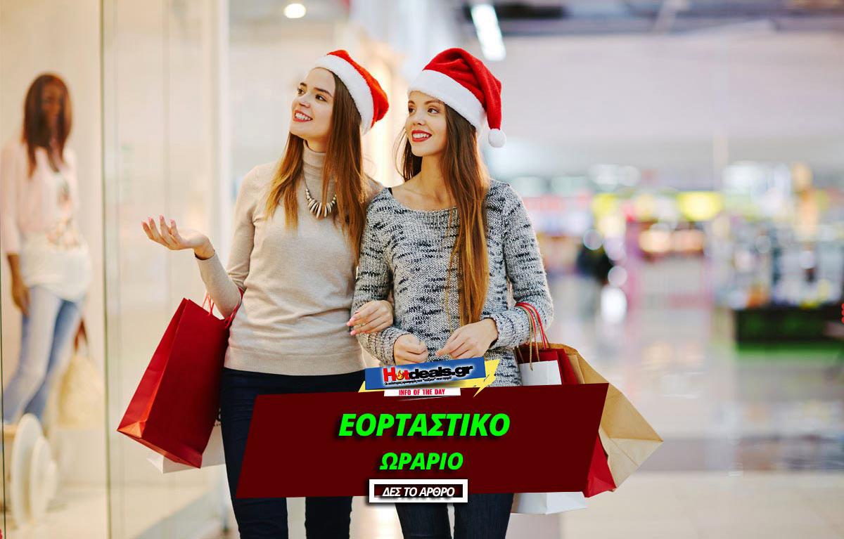 anoixta-magazia-kyriakh-22-12-2019-katasthmata-anoixta-supermarket-oraria-22-dek-orario-xristougennon-2019