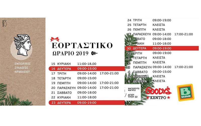 hrakleio-anoixta-kyriakh-magazia-anoixta-eortastiko-orario-xristougenna-2019