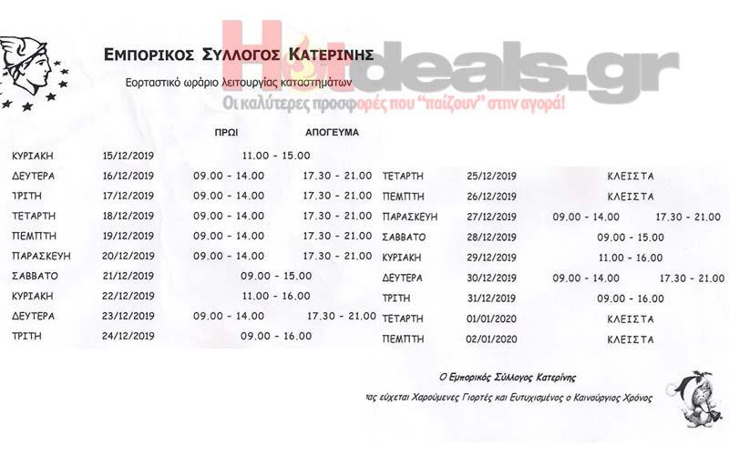katerini-eortastiko-orario-2019-anoixta-katasthmata-super-market-kyriakh-anoixta-