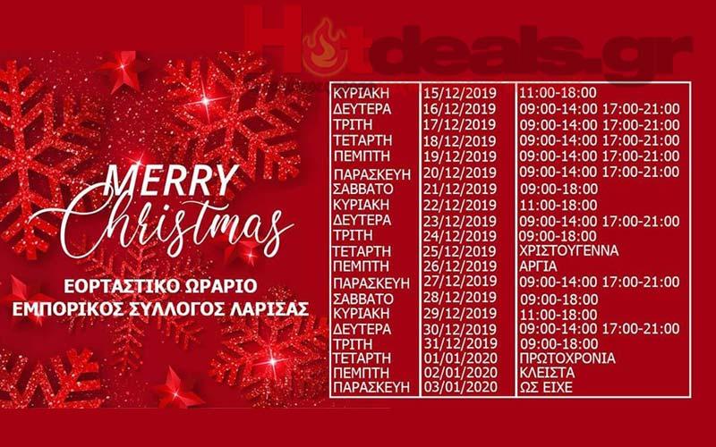 larisa-oraria-leitoyrgias-paramonh-xristougennon-paramonh-protoxronias-eortastiko-orario-xristougenna-2019